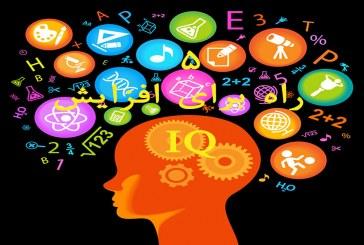 ۵ راه برای افزایش IQ