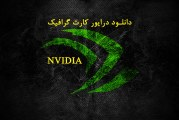 دانلود درایور کارت گرافیک nvidia